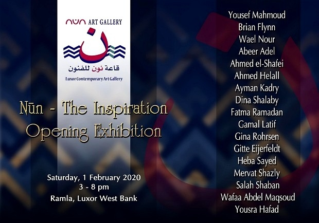 Nūn Art Gallery opening exhibition